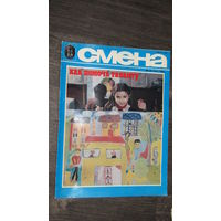 """Журнал """"СМЕНА""""1983г"""