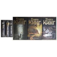 """Книги Стивена Кинга (серия """"Темная Башня"""", комплект 3 книги)"""