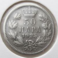 Югославия, 50 пар 1925 года, Королевство Югославия (1918 - 1941): Александр I Карагеоргиевич, KM#4