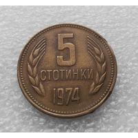 5 стотинок 1974 Болгария #06