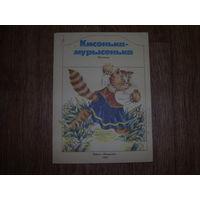Книжка-раскладушка Кисонька-мурысенька