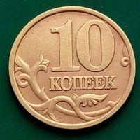 10 копеек 1998 РФ СП