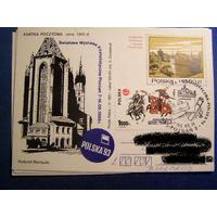 Польша 1993 ПК с ОМ Всемирная выставка марок Познань почта СГ
