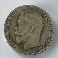 Копия рубля 1907 г