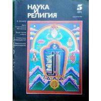 "Журнал ""Наука и религия"", No05, 1991 год"