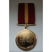 """Медаль  """"25 лет. Ветерану Чернобыльского движения"""" Украина"""