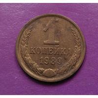1 копейка 1989 года СССР #08