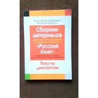 Сборник материалов для выпускного экзамена по русскому языку.