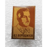 Значок. К.Е. Ворошилов. тяжелый #0075