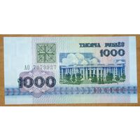 1000 рублей 1992 года, серия АО - UNC