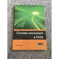 Алан Торн. Основы анимации в Unity