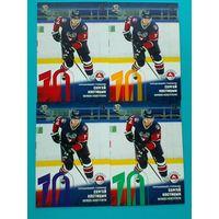 Сергей Костицын - 4 карточки цветной параллели 10 сезон одним лотом.