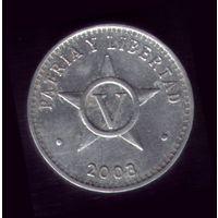 5 сентаво 2003 год Куба