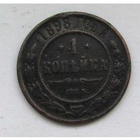 1898 г. 1 копейка