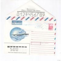 Большая Россия постсоветская Грузия конверт с провизорием для международной корреспонденции авиация самолет редкость