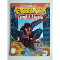 Человек-паук. Комикс Marvel. Герои и злодеи. #5