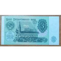 3 рубля 1991 года - СССР - UNC