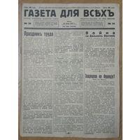 ГАЗЕТА ДЛЯ ВСЕХ Рига 25 июля 1937 г. Нет 1-го и последнего листов