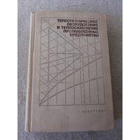 """Книга """"Теплотехническое оборудование и теплоснабжение промышленных предприятия"""". СССР, 1979 год."""