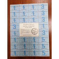 Карточка потребителя 50 рублей - 12