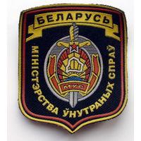 Шеврон. Министерство внутренних дел РБ. 1.