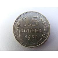 15 копеек 1930 серебро