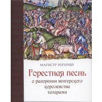Рогерий. Горестная песнь о разорении Венгерского королевства татарами