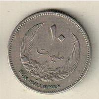 Ливия 10 миллим 1965 2