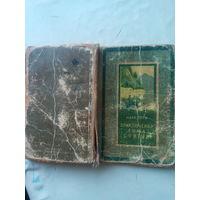 """Книга """"Приключения Тома Сойера"""" 1950 года"""