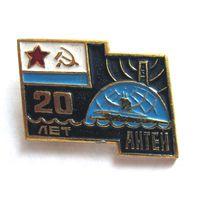 20 лет. Антей. ВМФ СССР. Флот