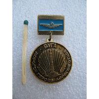 Знак. БУГА (Белорусское Управление Гражданской Авиации). Дорогой героев - дорогой отцов