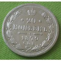 20 копеек 1879 года. С.П.Б. НФ.
