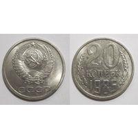 20 копеек 1985 aUNC