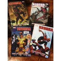 Комиксы marvel дэдпул 1-4 выпуски