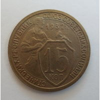 СССР 15 копеек 1932
