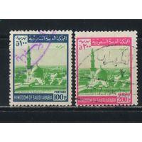 Саудовская Аравия 1968 Мечеть Пророка Мухаммеда Стандарт #424-425