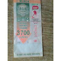 Билет на проезд с эмблемой ЧМ-2014 года.