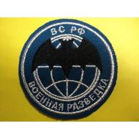 Шеврон военная разведка РФ