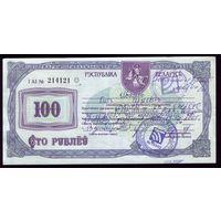 Чек Жильё 100 Рублей