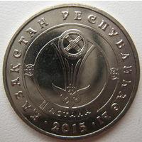 Казахстан 50 тенге 2015 г. Астана (m)