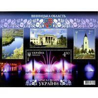 Украина 2013 г.  Красота и величие Украины. Винницкая область.  Блок *