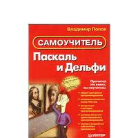 Самоучитель паскаль и дельфи Владимир Попов