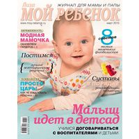 Журнал Мой ребенок