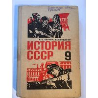 Школьный учебник СССР История СССР 9 кл 1979г