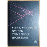 Математические основы управления проектами