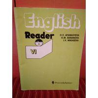 Книга для чтения к учебнику английского языка для 6 класса школ с углубленным изучением английского языка