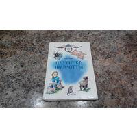Паутинка Шарлотты - Э. Уайт - рис. Гарт Уильямс - самые любимые детские книги мира - крупный шрифт, белая бумага, плотные страницы
