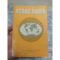 Атлас мира. 1987
