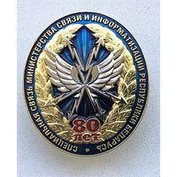 80 лет спецсвязи Министерства связи и информации РБ