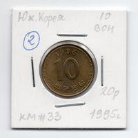 10 вон Южная Корея 1995 года (#2)